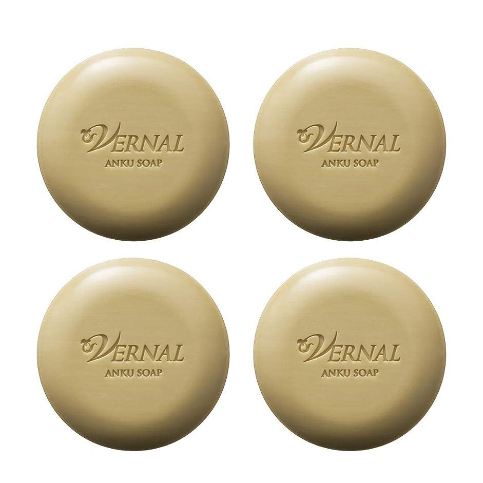 免疫する進行中モニターアンクソープ4個セット各110g/ ヴァーナル 洗顔石鹸 お得価格