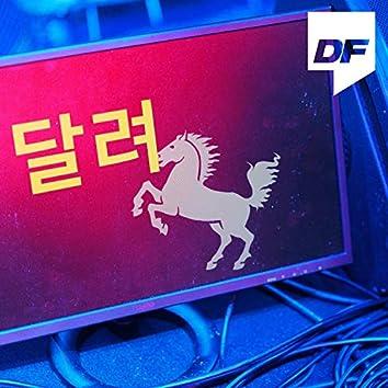 Dingo X DAMOIM (Part 4)