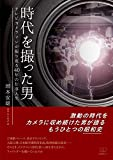 The man who took the times: 40 years of work life looking back on TV photographers (22nd CENTURY ART) (Japanese Edition)