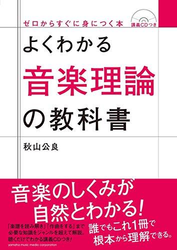 よくわかる音楽理論の教科書 【CDつき】 (ゼロからすぐに身につく本) - 秋山 公良