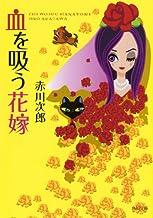 表紙: 血を吸う花嫁 花嫁シリーズ (角川文庫)   赤川 次郎