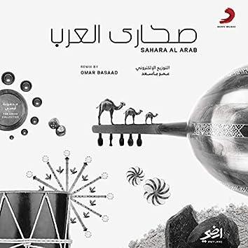 Sahara Al Arab ((Omar Basaad Remix))