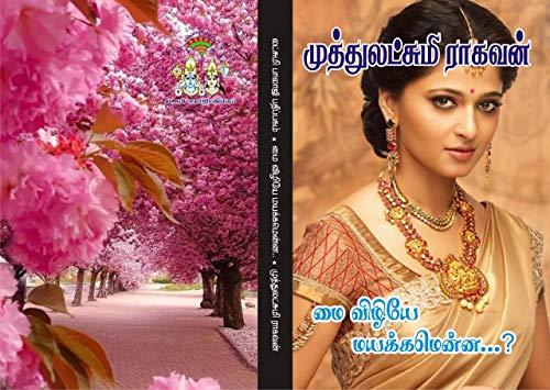 மைவிழியே மயக்கமென்ன ?: maiviliye mayakkamenna ? (Tamil Edition) (Kindle Edition)