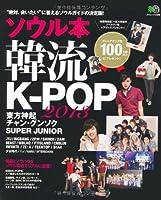 ソウル本 韓流・K-POP2013 (エイムック 2448)