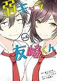弱キャラ友崎くん-COMIC- 6巻 (デジタル版ガンガンコミックスJOKER)