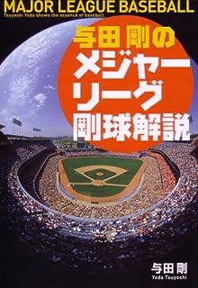 与田剛のメジャーリーグ剛球解説