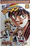 虹色ラーメン 2 (少年チャンピオン・コミックス)