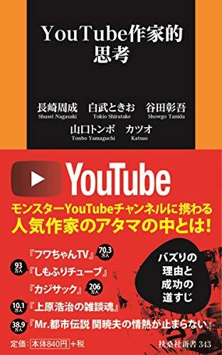 YouTube作家的思考 (扶桑社新書)