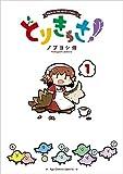 とりきっさ! 1 (リュウコミックス)