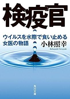[小林 照幸]の検疫官 ウイルスを水際で食い止める女医の物語 (角川文庫)