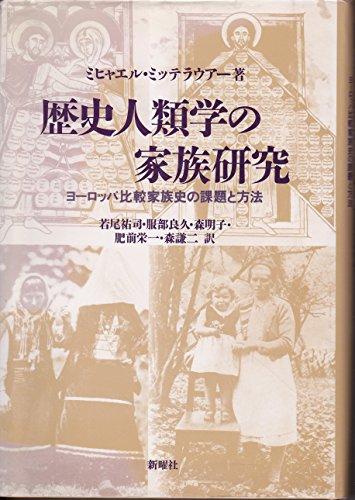 歴史人類学の家族研究―ヨーロッパ比較家族史の課題と方法の詳細を見る