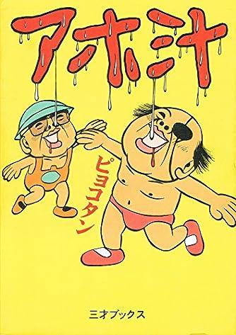 アホ汁 (Sansai comics)