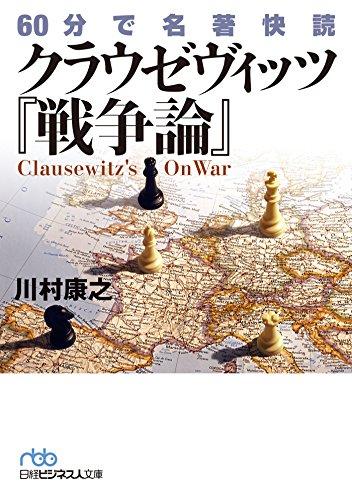 60分で名著快読 クラウゼヴィッツ『戦争論』 (日本経済新聞出版)