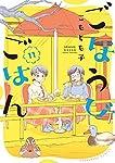 ごほうびごはん 11 (芳文社コミックス)