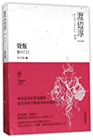 Betrayal (Chinese Edition)