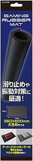 ALLONE(アローン) ゲーミングラバーマット Nintendo Switch PS4 アーケードスティック カードゲーム デスク マウスパッド コンパクト 滑り止め 振動対策 日本メーカー ブラック