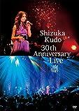 Shizuka Kudo 30th Anniversary Live 凛 通常盤 [DVD]