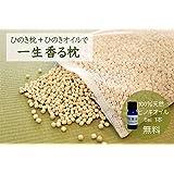 森林生活 「ひのきまくら」8L(約2.3kg) ひのきオイル5ml+枕カバー付き (高級 東濃ひのき100%使用) ひのき枕