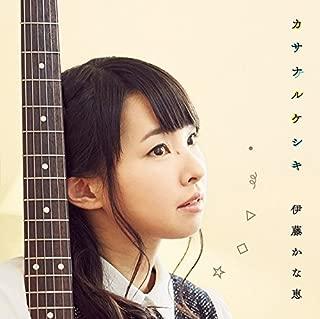 カサナルケシキ(初回限定盤)(DVD付)