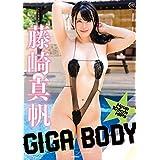 藤崎真帆 GIGA BODY [DVD]