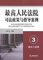 最高人民法院司法政策与指导案例.3(建设工程卷)