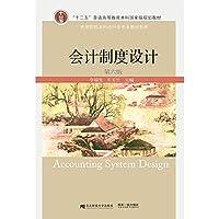 会计制度设计(第6版)/高等院校本科会计学专业教材新系