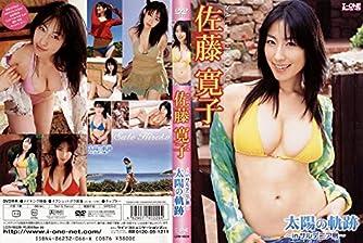 DVD>佐藤寛子:太陽の軌跡 (I-ONE)