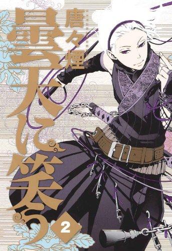 曇天に笑う 2 (マッグガーデンコミック avarusシリーズ) - 唐々煙