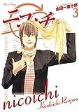 ニコイチ 3巻 (デジタル版ヤングガンガンコミックス)