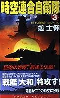 時空連合自衛隊〈3〉巨砲の咆哮、最後の決戦! (コスモノベルス)