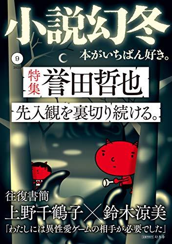 小説幻冬 2020年 09 月号 [雑誌]