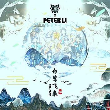 Egret (Peter Li Remix)