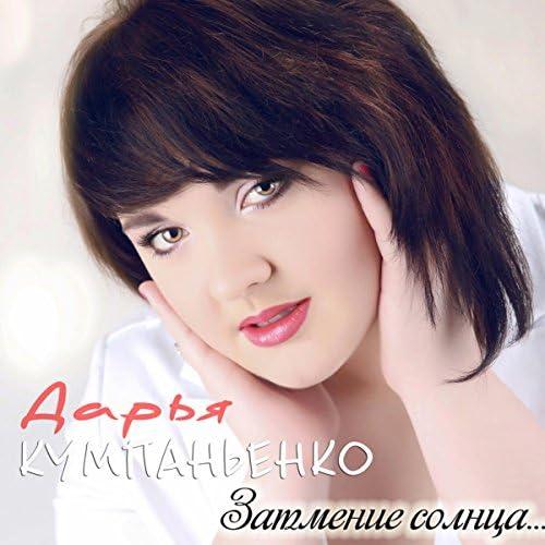 Daria Kumpanienko