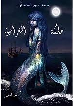 ملكة الغرانيق - أسامة المسلم