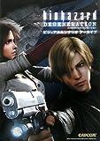 Resident Evil Degeneration and visual scenario archive (Capcom Official Books)