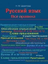 Русский язык. Все правила. Учебное пособие (Russian Edition)