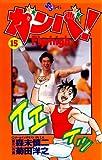 ガンバ!Fly high(15) ガンバ! Fly high (少年サンデーコミックス)