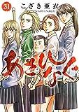 あさひなぐ(31) (ビッグコミックス)