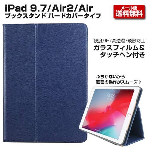 【ipad 9.7/Air2/Air】ブックスタンド ハードタイプ/ネイビー (強化ガラスフィルム&タッチペン付き)