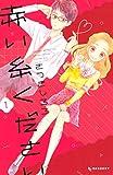 赤い糸ください(1) (デザートコミックス)
