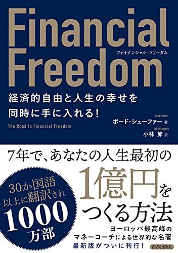 ファイナンシャル・フリーダム 経済的自由と人生の幸せを同時に手に入れる!