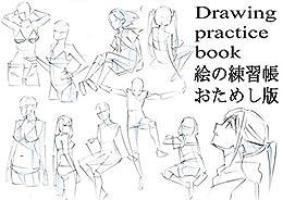 [hide]の絵の練習帳お試し版Drawing practice book 絵の練習帳シリーズ