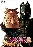 大魔神カノン DVD 第12巻[DVD]