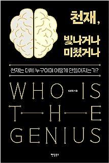 韓国書籍, 教養人文学/천재, 빛나거나 미쳤거나 - 천재는 대체 누구이며 어떻게 만들어지는가? (신성권 Shin Sungkwon)/天才、光ったり或いは狂ったり/韓国より配送