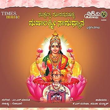 Goravanahalli Mahalakshmi Namadhyana