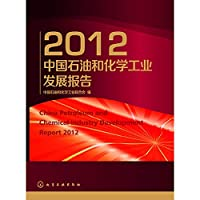 2012 - China Petroleum and Chemical Industry Development Report(Chinese Edition)