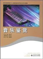全国普通高等学校公共艺术课程 音乐鉴赏
