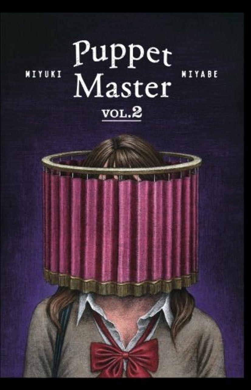 土砂降り競争力のある毒液Puppet Master vol.2