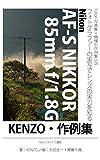 Foton Photo collection samples 075 Nikon AF-S NIKKOR 85mm f/18G KENZO recent works (Japanese Edition)