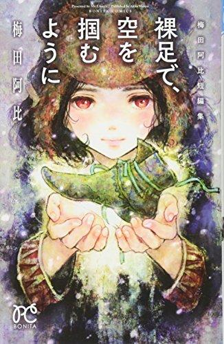 裸足で、空を掴むように 梅田阿比短編集 (ボニータ・コミックス)